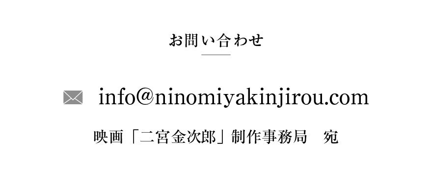 お問い合わせ:映画「二宮金次郎」製作事務局 宛