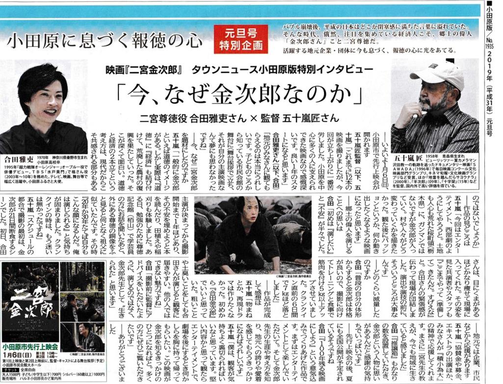タウンニュース小田原版特別インタビュー