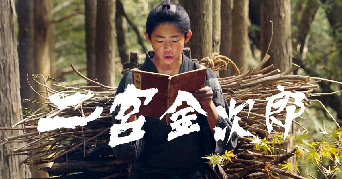 映画『二宮金次郎』