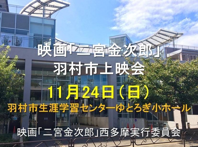 羽村 市 生涯 学習 センター